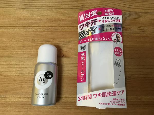 資生堂 Ag+ ロールオン