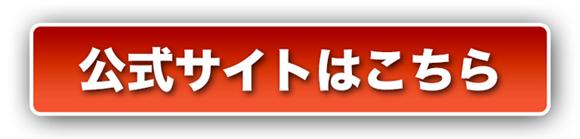デトランスα 公式サイト